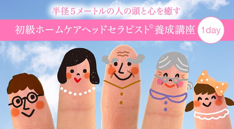 初級ホームケアヘッドセラピスト養成講座【1日講座】